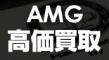amg高価買取
